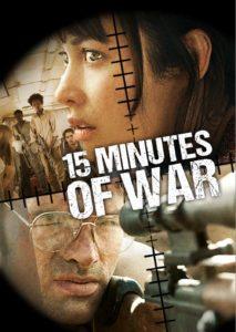 Cover zu 15 Minutes Of War