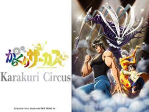 Karakuki Circus S1 review poster